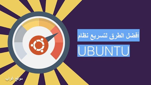 ٍSpeed Up Ubuntu
