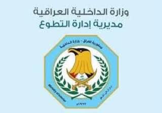 تنويه / وزارة الداخلية : اكمال اجراءات التعيين والقبول (المدنية والعسكرية)