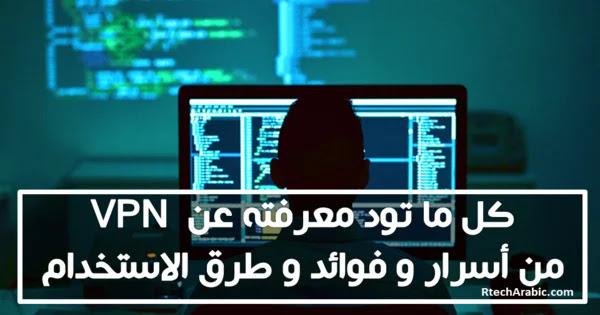 VPN-Virtual Private Network-rtecharabic