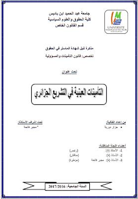 مذكرة ماستر: التأمينات العينية في التشريع الجزائري PDF