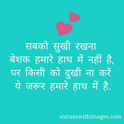 Happy Attitude Status, Happy Attitude Status in hindi