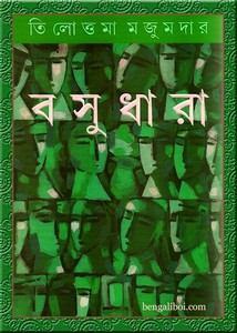 Basudhara by Tilottoma Mozumdar ebook