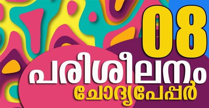 Kerala PSC | Practice Question Papers | Set - 08