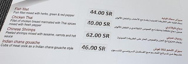منيو مطعم نارنج