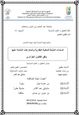 مذكرة ماستر: السندات المثبتة للملكية العقارية والمنازعات الناشئة عنها وفق القانون الجزائري PDF