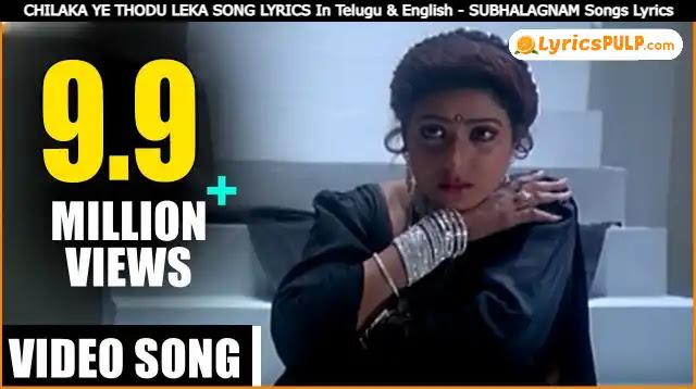 CHILAKA YE THODU LEKA SONG LYRICS In Telugu & English - SUBHALAGNAM Songs Lyrics