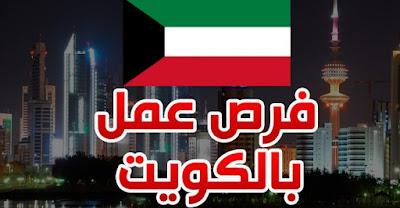 مطلوب معلمين جميع المواد ابتدائي واعدادي للعمل بمدرسة خاصة في الكويت