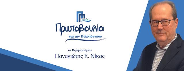 Πρωτοβουλία για την Πελοπόννησο: Ο πολιτικός του επίλογος του κ. Τατούλη είναι παράδειγμα προς αποφυγήν για όλους
