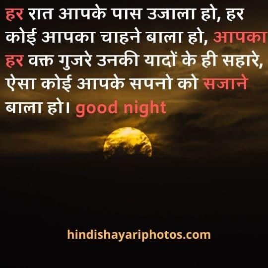 [Best] Good night photos with shayari in hindi download | गुड नाईट शायरी 2020