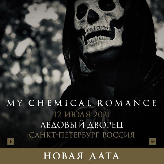 My Chemical Romance выступят в Санкт-Петербурге