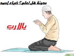 الصلاه فى الاسلام