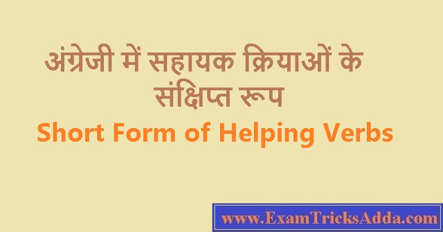 List of Short Form of Helping Verbs in English