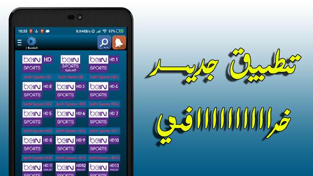 تحميل تطبيق i-Kurdish الجديد لمشاهدة جميع القنوات العالمية المشفرة على الاندرويد
