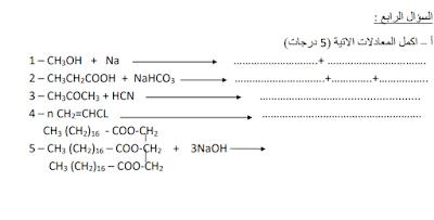 اوراق عمل في الكيمياء العضوية الشهادة السودانية ( 1 )