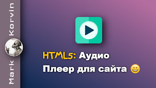 HTML audio player для сайта WordPress, Blogger