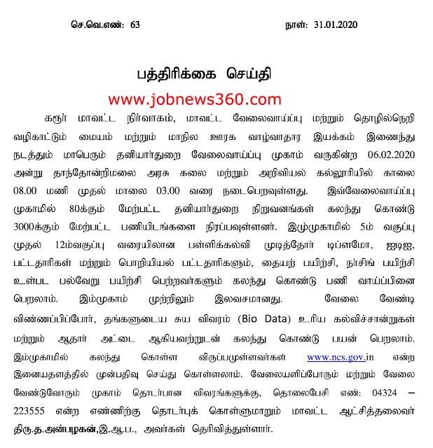 Thanthoni, Karur Mega Private Job Fair on 6th February 2020