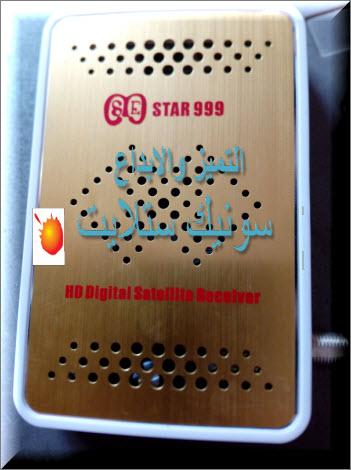 كل ما يخص SE star 999  فلاشة اصلية سوفت وير