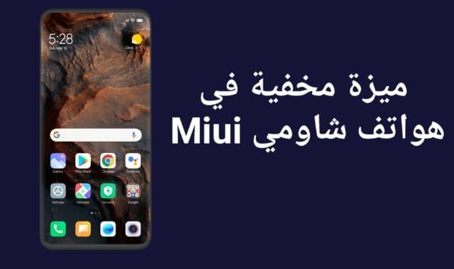 إذا كنت تحب مشاهدة مقاطع الفيديو ، فيجب عليك تمكين هذه الميزة الجديدة والمخفية في واجهة MIUI لهواتف شومي