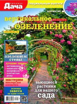Читать онлайн журнал<br>Любимая дача. Спецвыпуск (№5 2018)<br>или скачать журнал бесплатно