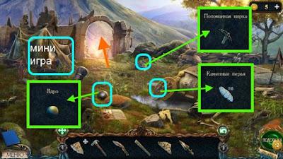 собираем необходимые предметы на поле в игре затерянные земли 3