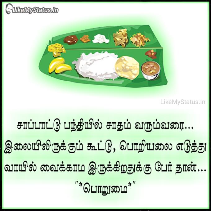 பொறுமை... Porumai Funny Tamil Quote Image...