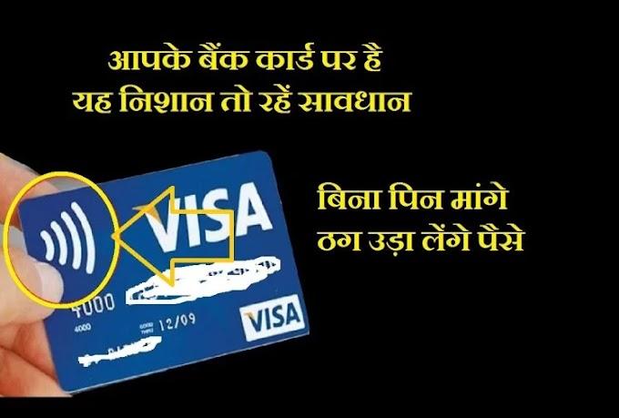WiFi Dabit card / Credit card से बिना PIN मांगे ठग उड़ा सकते हैं पैसे, हो जाइए सावधान भुल से भी ना करें ऐसी गलती , How We Protect Dabit Card and Credit card from Hacker