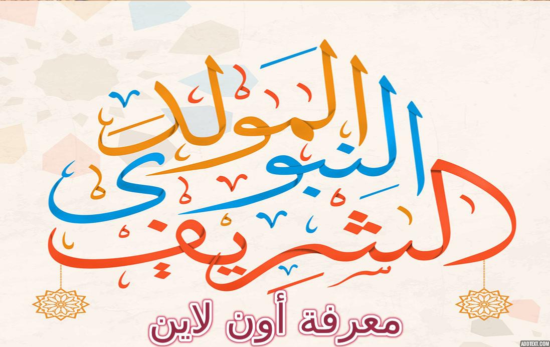 المولد النبوي الشريف نبذة مختصرة عن حياة الرسول محمد صلى الله