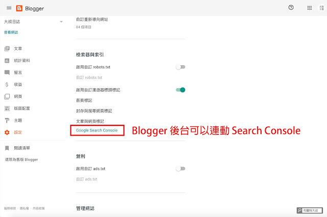【Blogger】善用 Google Search Console 加速網站曝光效率 (網站、部落格都適用) - Blogger 後台連動可省下驗證程序