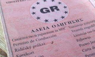 Εξετάσεις οδήγησης, με πλαστές ταυτότητες, στη θέση άλλων υποψήφιων οδηγών