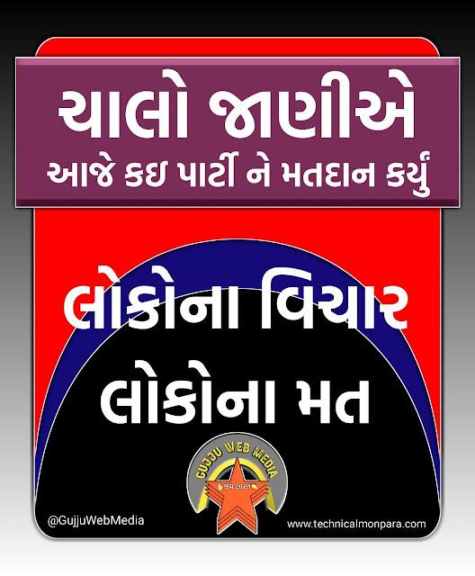 Funny Jokes In Gujarati For Whatsapp
