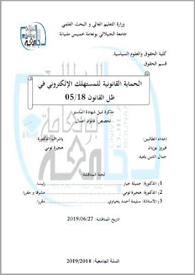 مذكرة ماستر: الحماية القانونية للمستهلك الإلكتروني في ظل القانون 18/ 05 PDF