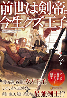 Download Novel Previous Life was Sword Emperor. This Life is Trash Prince
