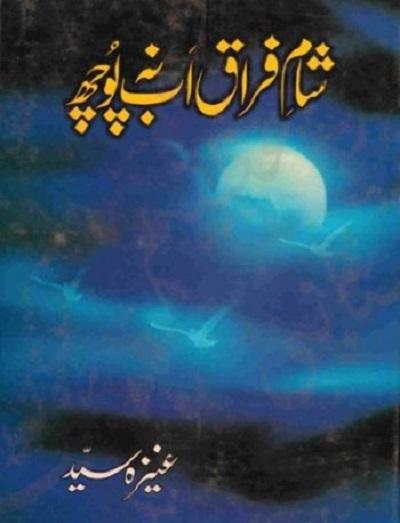 sham-e-firaq-ab-na-pooch-novel-pdf-download