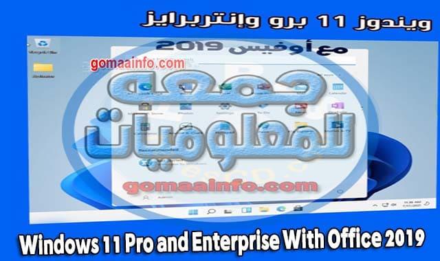 ويندوز 11 برو وإنتربرايز مع أوفيس 2019 Windows 11 Pro and Enterprise With Office 2019