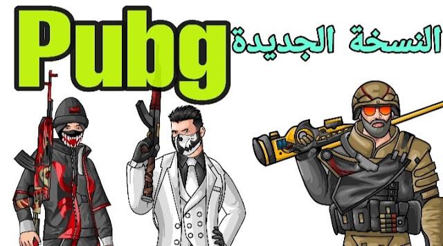 النسخة الجديدة لبيبجي موبايل PUBG: New State