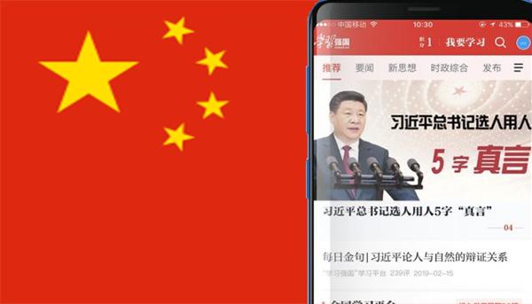 وفق للتقرير قإن تطبيق الحزب الشيوعي الصيني يتجسس على أكثر من 100مليون مستخدم