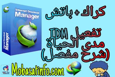 تحميل برنامج internet download manager مع الكراك والباتش صالح مدى الحياة .