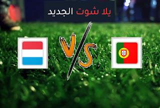 نتيجة مباراة البرتغال ولوكسمبرج اليوم الثلاثاء 30-03-2021 تصفيات كأس العالم 2022: أوروبا