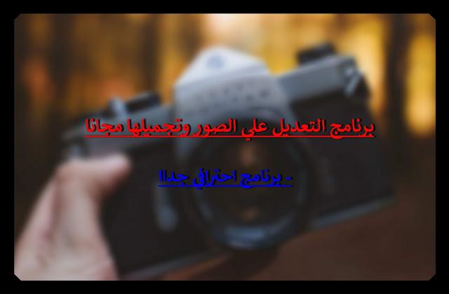 تحميل برنامج تعديل الصور وتجميلها مجانا - ASDSee