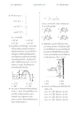 50 แนวข้อสอบฟิสิกส์ สอบทุนนักบิน Student Pilot [พร้อมเฉลย]