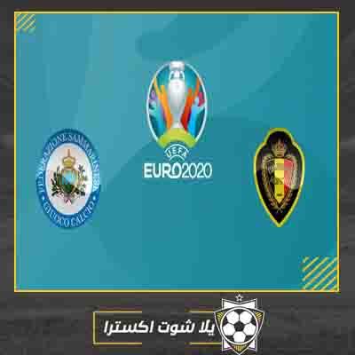 مشاهدة مباراة بلجيكا وسان مارينو