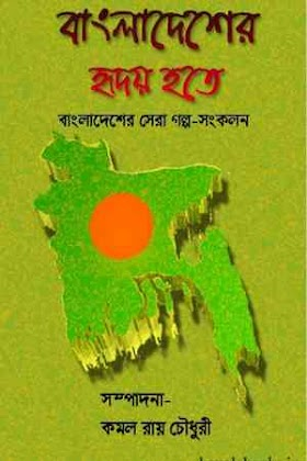 বাংলাদেশের হৃদয় হতে - কমল রায় চৌধুরি Bangladesher Hridoy Hote - Kamal Ray Chowdhury