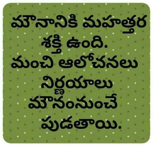 Telugu Sayings