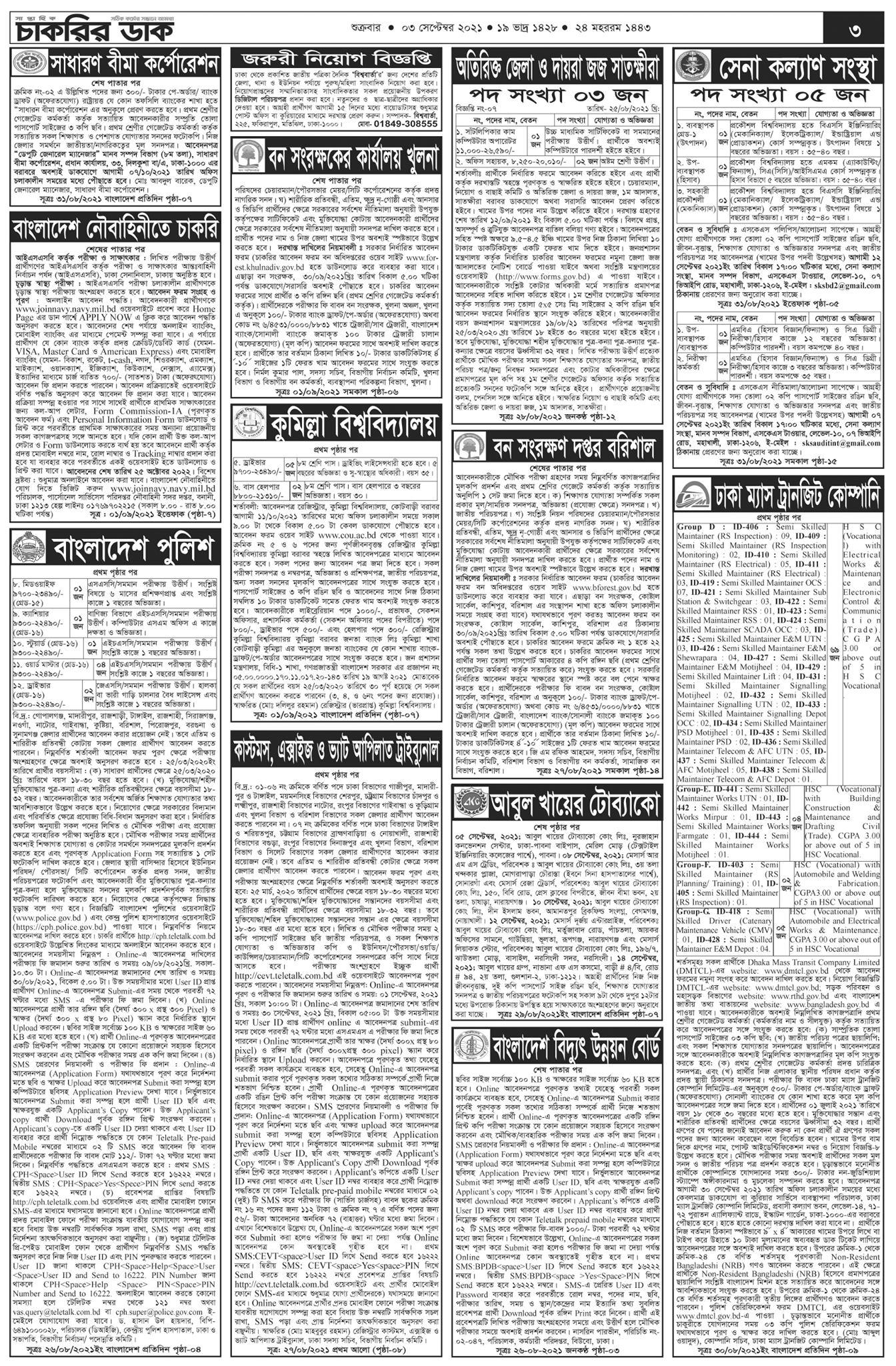সাপ্তাহিক চাকরির ডাক ০৩ সেপ্টেম্বর ২০২১