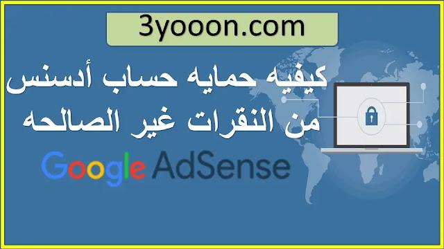 الطرق الصحيحه لحمايه حساب ادسنس من النقرات غير الشرعيه   ادسنس 2020