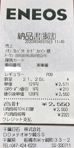 ENEOS Dr.Driveメテオ米ヶ崎SS 2020/4/15 のレシート