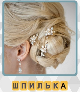 в волосах женщины имеется шпилька которая держит прическу на голове