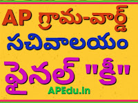 AP Grama/Ward Sachivalayam -2020 Question Papers and Key.