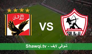مشاهدة مباراة الأهلي والزمالك اليوم بتاريخ 18-4-2021 ماتش القمة في الدوري المصري