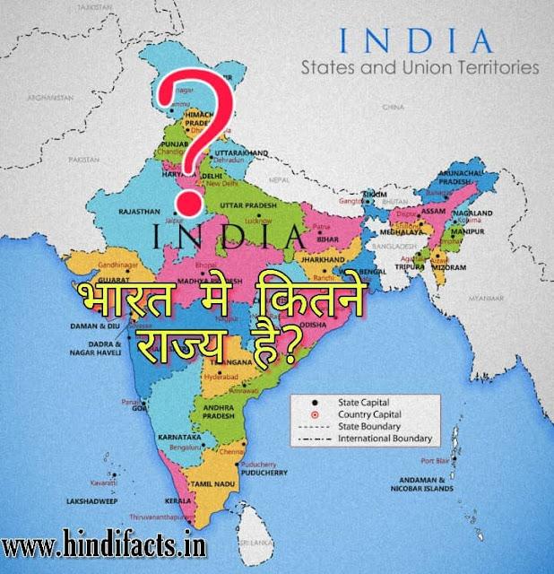 भारत देश में कितने राज्य है